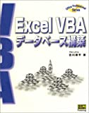 ExcelVBAデータベース構築 (Office Professional Series)
