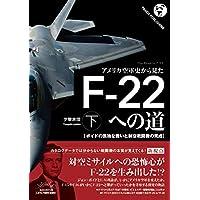 アメリカ空軍史から見た F-22への道(下)──ボイドの孤独な戦いと制空戦闘機の完成