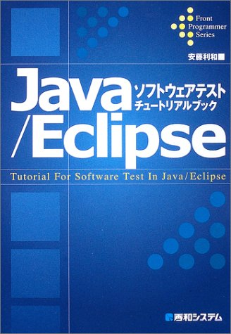 Java/Eclipseソフトウェアテスト チュートリアルブック (Front Programmer Series)の詳細を見る