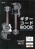 新装版 ギターコードBOOK