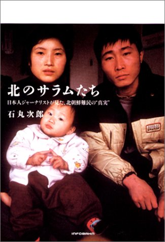 """北のサラムたち―日本人ジャーナリストが見た、北朝鮮難民の""""真実""""の詳細を見る"""
