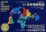 増補改訂版 最新 世界情勢地図