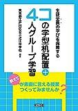生徒全員の学びを保障する コの字型机配置+4人グループ学習 明治図書出版 978-4-18-198518-9