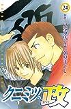 クニミツの政(24) (週刊少年マガジンコミックス)