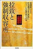 拉致と強制収容所  北朝鮮の人権侵害