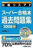 過去問CD付初級シスアドスーパー合格本過去問題集2008秋