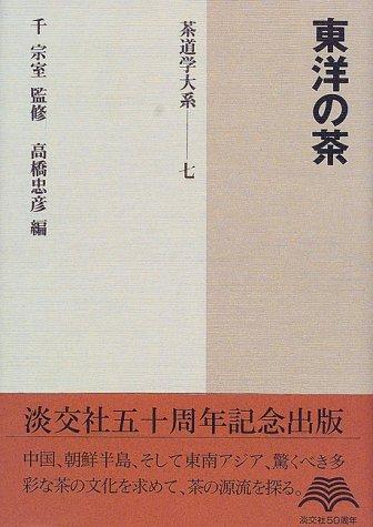 東洋の茶 (茶道学大系)の詳細を見る