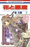 花と悪魔 7 (花とゆめコミックス)