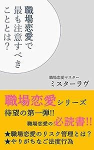 職場恋愛で最も注意すべきこととは? 〜職場恋愛シリーズ 待望の第一弾!!〜