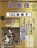 歌舞伎特選DVDコレクション全国版(8) 2019年 12/18 号 [雑誌] 画像