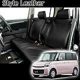 スズキ スペーシア/スペーシアカスタム/スペーシアカスタムZ専用シートカバー Style Leather
