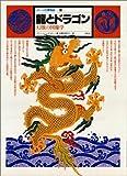 龍とドラゴン -幻獣の図像学-     イメージの博物誌 13