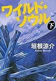 ワイルド・ソウル(下)(新潮文庫) 画像