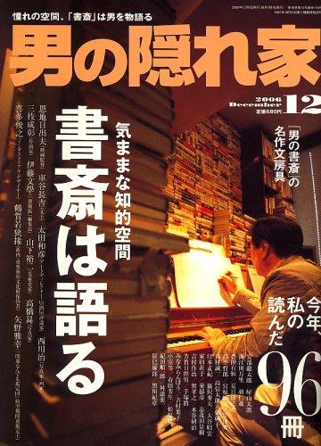 男の隠れ家 2006年 12月号 [雑誌]の詳細を見る