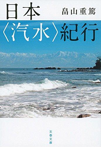 日本〈汽水〉紀行 (文春文庫 は 24-4)の詳細を見る