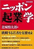 ニッポン「起業」学 (DOYUKAI BOOKS)