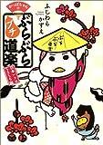 かっぱちゃんのぶらぶらプチ道楽―日本レトロうろうろ編