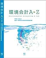 環境会計A-Z