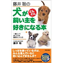 藤井聡の 犬がどんどん飼い主を好きになる本 (SEISHUN SUPER BOOKS)