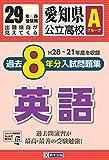 愛知県公立高校Aグループ過去8ヶ年分(H28―21年度収録)入試問題集英語平成29年春受験用 (公立高校8ヶ年過去問)