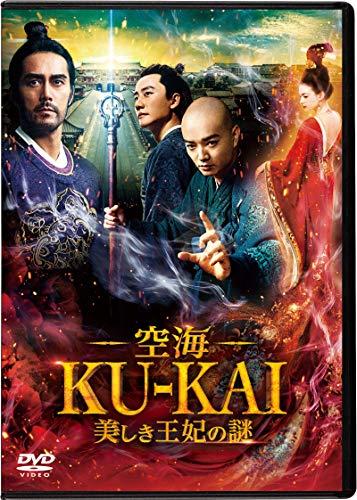 空海—KU-KAI—美しき王妃の謎 [DVD]