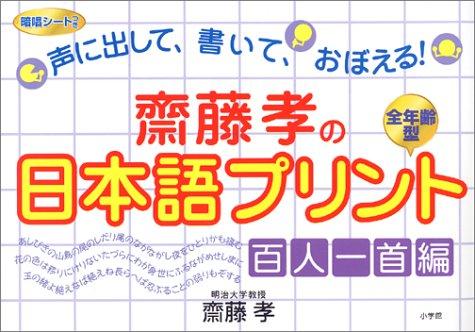 齋藤孝の日本語プリント 百人一首編: 声に出して、書いて、おぼえる!
