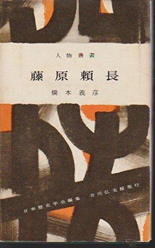 藤原頼長 (1964年) (人物叢書 日本歴史学会編)