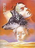 太陽の牙 (偕成社の創作文学 (54))