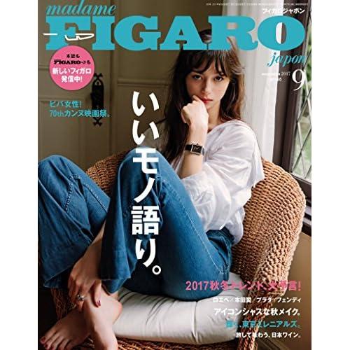 madame FIGARO japon (フィガロ ジャポン)「特集:いいモノ語り。」 2017年9月号 [雑誌] フィガロジャポン
