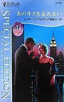 あのキスを忘れない―マンハッタンで恋を〈5〉 (シルエット・スペシャル・エディション)