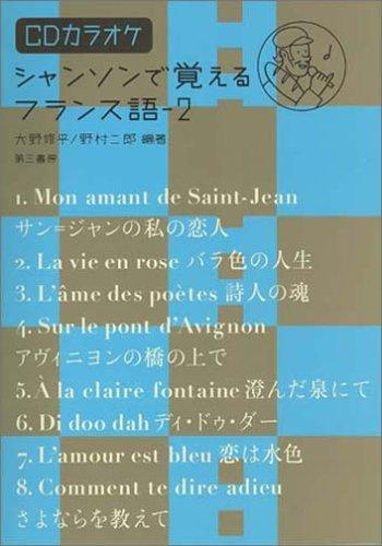 シャンソンで覚えるフランス語〈2〉—CDカラオケ付