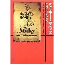 ミッキー・マウス―ディズニーとドイツ