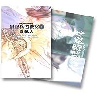 初回限定版 最終兵器彼女 7 特装版 (ビッグコミックス)
