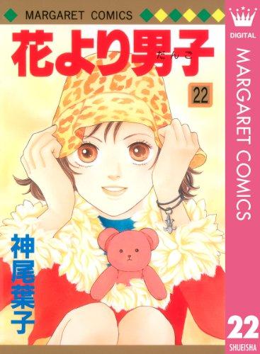 花より男子 22 (マーガレットコミックスDIGITAL)
