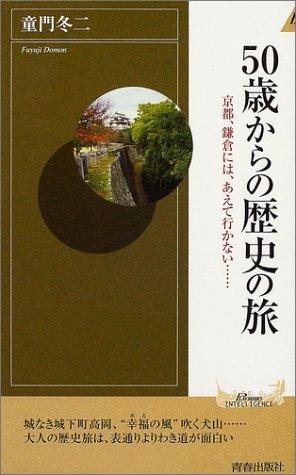 50歳からの歴史の旅―京都、鎌倉には、あえて行かない… (プレイブックス・インテリジェンス)の詳細を見る