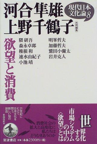 現代日本文化論〈8〉欲望と消費