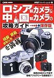 ロシア製カメラ&中国製カメラの攻略ガイド―激安&珍品&おもしろカメラを満載! (Gakken camera mook―カメラGET!スーパームック)