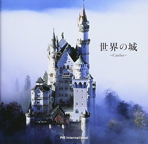 世界の城の詳細を見る