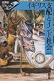 イギリス支配とインド社会 (世界史リブレット)