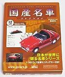 国産名車コレクション全国版 2006年7月5日号