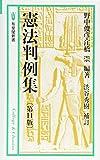 憲法判例集 第11版 (有斐閣新書)