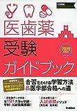 医歯薬受験ガイドブック 2019年度用 (大学受験プライムゼミブックス)