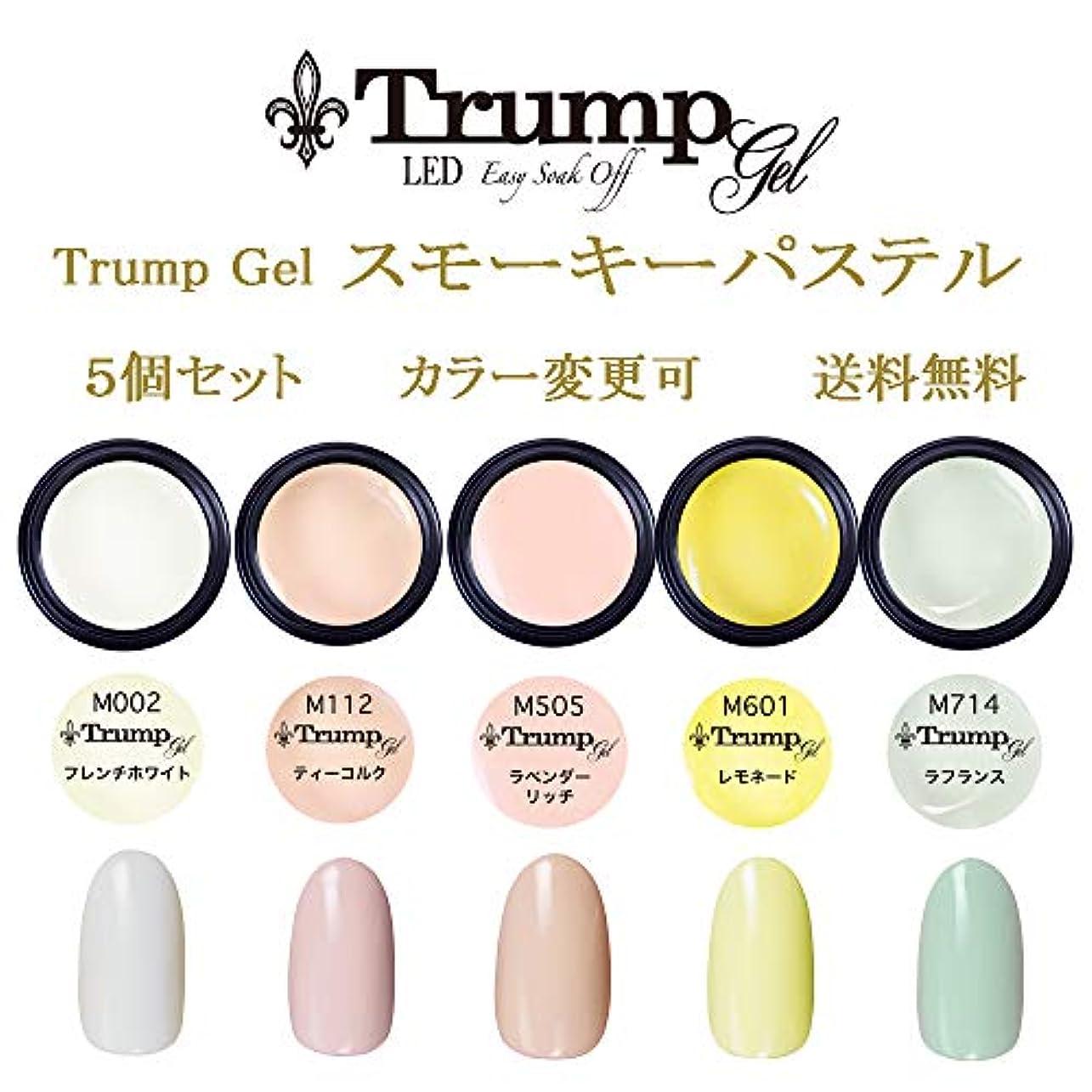 十代思い出泥だらけ日本製 Trump gel トランプジェル スモーキー パステルカラー 選べる カラージェル5個セット ホワイト ベージュ ピンク イエロー グリーン