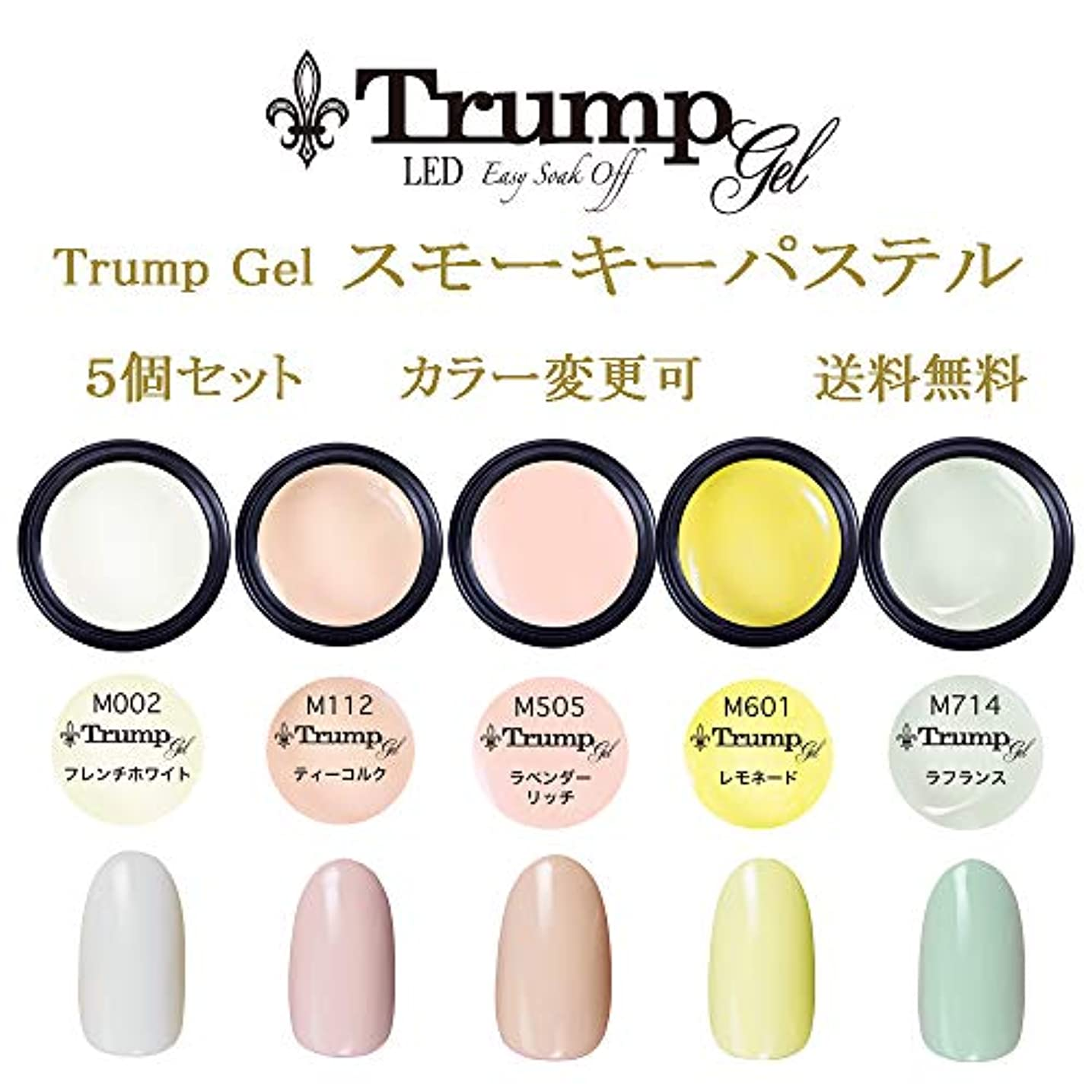 前部手書きそのような日本製 Trump gel トランプジェル スモーキー パステルカラー 選べる カラージェル5個セット ホワイト ベージュ ピンク イエロー グリーン