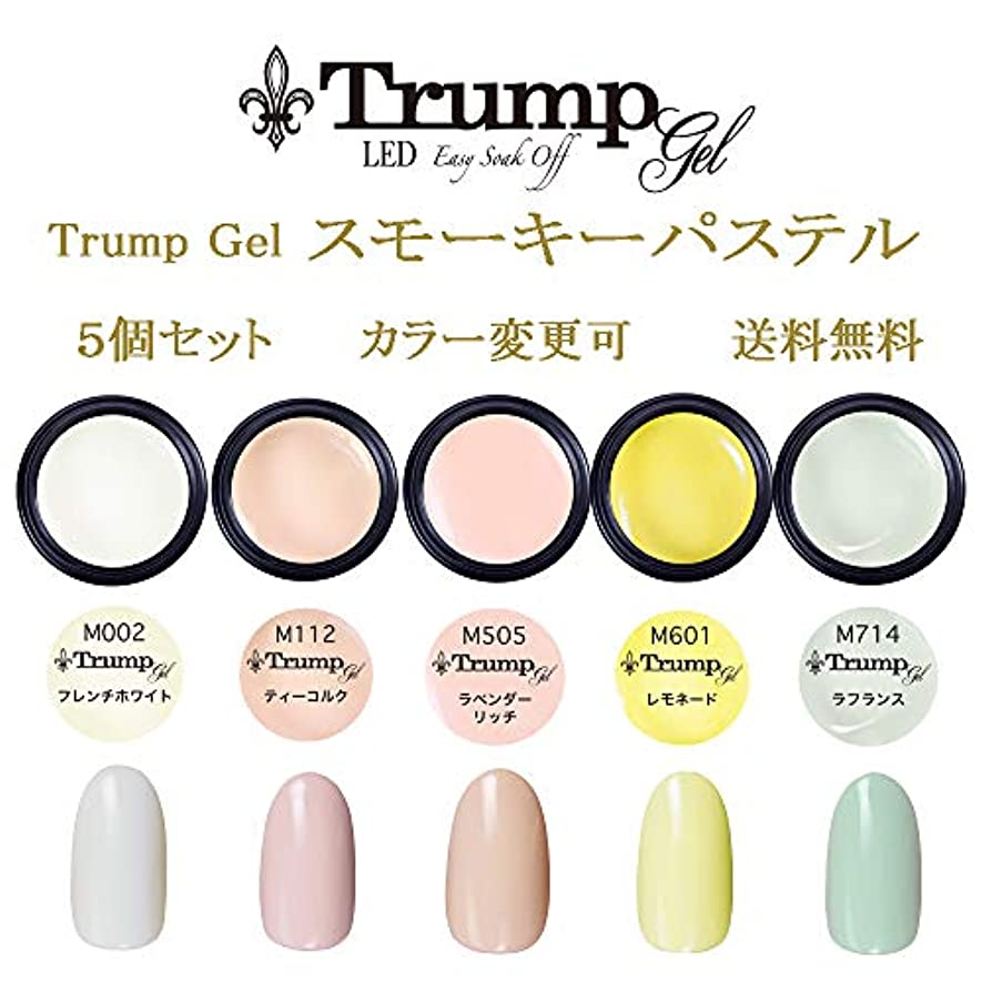 テキスト奇跡的なモンスター日本製 Trump gel トランプジェル スモーキー パステルカラー 選べる カラージェル5個セット ホワイト ベージュ ピンク イエロー グリーン