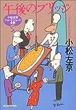 午後のブリッジ―小松左京ショートショート全集〈5〉 (ハルキ文庫)