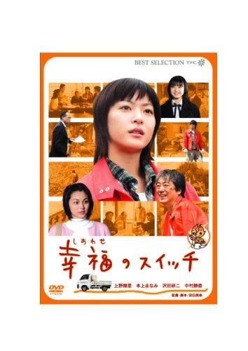 幸福のスイッチ [DVD]