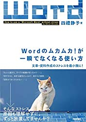 Wordのムカムカ! が一瞬でなくなる使い方 ~文章・資料作成のストレスを最小限に!