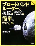 ブロードバンドルーターの接続&設定が簡単にわかる本