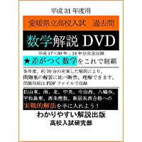 平成31年度用 愛媛県立高校入試 過去問 数学解説 DVD